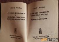 книга. ю. хлябич русско-польский и польско-русский словарь-минимум.