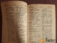 богусловский «краткий русско-польский и польско-русский словарь». 1966