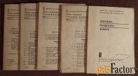 с. каролак, д. валишевска учебник польского языка. 1964 год