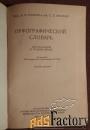 книга. д. ушаков, с. крючков орфографический словарь. 1954 год