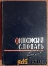 книга. м. розенталь, п. юдин философский словарь. 1963 год