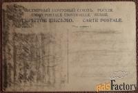антикварная открытка. в.а. котарбинский восход луны