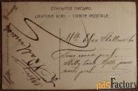 антикварная открытка. вайценберг рассвет