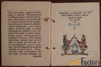 миниатюрная книга - сувенир марциальные воды. петрозаводск. 1974 год
