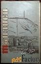 путеводитель тбилиси. 1967 год