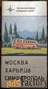 автомобильная туристская схема москва-харьков-симферополь. 1971 год