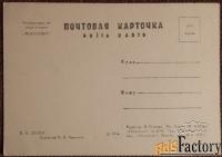 открытка. худ. васильев в.и. ленин. 1939 год