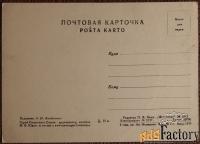 открытка. худ. лактионов м.в. юдин в гостях у комсомольцев-танкистов