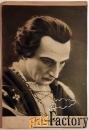 открытка русский актер немого кино и. мозжухин. 1928 год