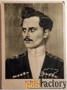 открытка советский актер и режиссер н. прозоровский. 1927 год