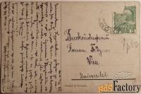 антикварная открытка пейзаж
