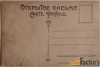 антикварная открытка. худ. лавров верно милый разлюбил...