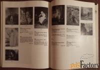 каталог аукциона сотбис. 1988 год