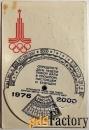 карманный календарь. 1980 год