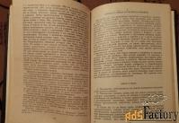 книга. в.и. ленин сборник произведений. 1985 год