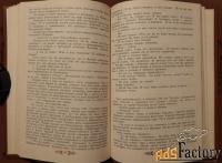 книга. и. новиков пушкин в михайловском. 1982 год