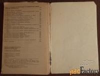 книга. автомобиль категории в. учебник водителя. 1982 год