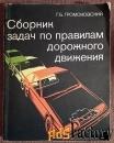 книга сборник задач по правилам дорожного движения. 1985 год