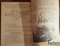 книга автомобиль ваз. надежность и обслуживание. 1982 год