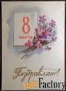 открытка. худ. ильин. 1959 год