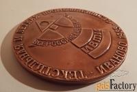 медаль иваново. выставка 1983