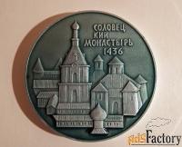 медаль соловецкий монастырь 1436