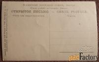антикварная открытка клятва