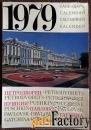 календарь листовой пушкин, павловск, петродворец. мини. 1979 год