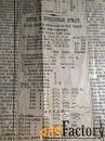 вырезка из газеты к 85-летию п. с. нахимова. 1888 год