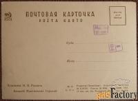 открытка. худ. розанов а.м. горький. 1938 год