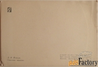открытка. худ. фейгин спасение знамени. 1962 год