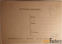 открытка роза. рига. 1950-60-е годы