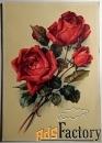 открытка розы. 1950-60 - е годы