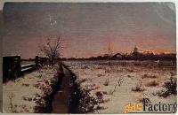 антикварная открытка. первухин зима