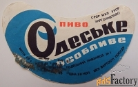 этикетка. пиво одесское. одесса. 1965 год