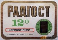 этикетка. пиво радгост. чехословакия