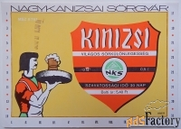 этикетка. пиво kinizsi. венгрия