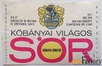 этикетка. пиво kobanyai vilagos sor. венгрия