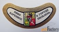 этикетка. пиво вареное в городе пильзень. чехословакия