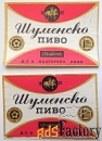 этикетка. пиво шуменско. болгария