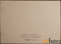открытка. худ. синельщикова. 1984 год
