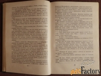 книга библиотека пионера. том 8. 1974 год