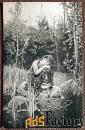 антикварная открытка. васнецов аленушка