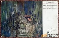 антикварная открытка. б. анисфальд «садко» красный крест