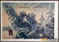 открытка. худ. павлов. 1959 год