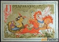 открытка. худ. веригина. 1967 год
