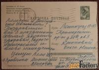 открытка. худ. белов. 1966 год