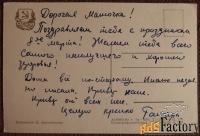 открытка. худ. антонченко. 1963 год