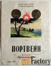 этикетка. портвейн белый крымский. масандра. 1969 год