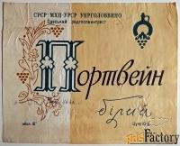 этикетка. портвейн белый. одесса. 1976 год